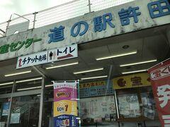 パパがどうしても寄りたい!と立ち寄った道の駅許田  駐車場が大混雑!!