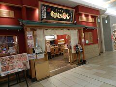 """この日の最後は帰路途中にある「イオン久御山」に行って、「もりもり寿司」で夕食をいただきました。  """"The End"""""""