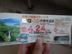 09:47 東武日光駅に到着。 観光案内所にて中禅寺湖フリーパス2200円を購入し中禅寺湖行きバスに乗りました。2日間有効でお得です~