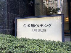 午前中はお仕事して、午後から出発。 出発は東京駅八重洲側にある鉄鋼ビルディング こちらに無料の巡回バスのバス停があるのです。