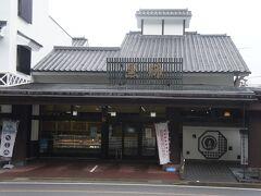 温泉饅頭のはしごで黒柳へ こちらのお店はかなり賑わってます