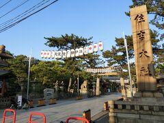 停留場の向こうは、こちら。  実は、このときから数ヶ月後に、天王寺駅前側から阪堺電車に乗ってきて、こちらにおまいりしたのでした。 そのときの様子は、こちらで →https://4travel.jp/travelogue/11634922 。