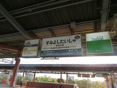 住吉大社駅。