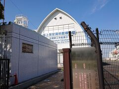 海上保安資料館横浜館の入口です。