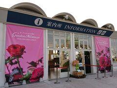 山下公園の入口に到着。 元ローソンだった場所は、イベントの案内所と売店になってます。この時期は、イベント『花壇展』をやっています。