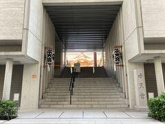 目的地は水天宮。 1階は駐車場になっており2階に境内の作り。 コンクリートの長方形の外観からは神社とは思えぬ感じ。