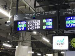 東京駅に向かうため、北千住へ。常磐線には上野東京ラインという便利な電車があります。