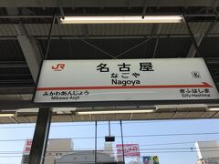 1時間半ほどで名古屋到着。