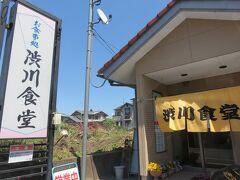 「渋川食堂」