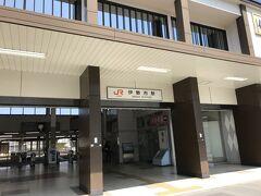 JR伊勢市駅に到着。現金で440円。
