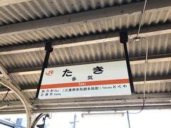 多気駅に到着。途中、宮川駅で電車すれ違いのためだいぶ待ったので、4分遅れ。