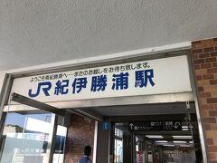 紀伊勝浦駅は改札出て左右に分かれて階段を下りる。 わたしたちの降りる方は左、アーケードとか無い山側。