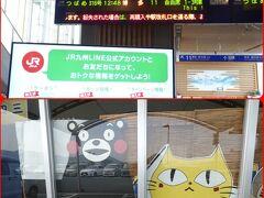 「きくすい」から車を南南西に5キロほど進めると九州新幹線の高架が現れます。 新玉名駅の駐車場に停めて駅の構内へ。