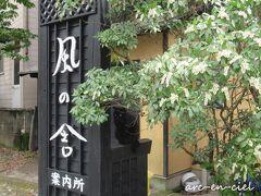 黒川温泉のバス停から、お宿の送迎車に送っていただいて、ランチに向かいます。