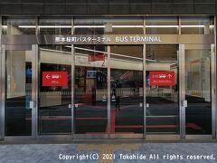 桜町バスターミナル(旧熊本交通センター)  SAKURA MACHI Kumamoto内にある路線バスと高速バス両方のターミナルです。   桜町バスターミナル:https://ja.wikipedia.org/wiki/%E7%86%8A%E6%9C%AC%E6%A1%9C%E7%94%BA%E3%83%90%E3%82%B9%E3%82%BF%E3%83%BC%E3%83%9F%E3%83%8A%E3%83%AB SAKURA MACHI Kumamoto:https://ja.wikipedia.org/wiki/SAKURA_MACHI_Kumamoto SAKURA MACHI Kumamoto:https://sakuramachi-kumamoto.jp/bus