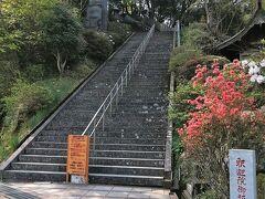 釈迦院御坂(日本一の石段)  バスの折り返し場を少し先に進むと右手に階段が見えてきます。