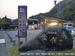 佐俣の湯  道の駅に温泉施設が併設しています。   佐俣の湯:https://ja.wikipedia.org/wiki/%E7%9F%B3%E6%AE%B5%E3%81%AE%E9%83%B7_%E4%BD%90%E4%BF%A3%E3%81%AE%E6%B9%AF 佐俣の湯:http://samatanoyu-misato.jp