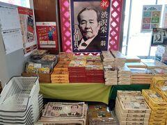 新1万円札の肖像画になる渋沢栄一さんの出身地としても、このあたりは知られているようです。