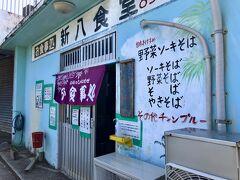 13:30、昼食の為の飲食店を探しながら上原港界隈まで来た。 「新八食堂」 満席だったけど、直ぐに席が空き注文できた。