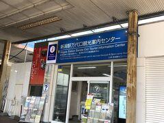 まずは新潟駅にある新潟駅万代口観光案内センターで情報収集です。 インターネットでは見つけられなかった情報をたくさん得ることができたぞー
