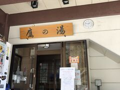 次に向かったのは、松之山温泉の鷹の湯