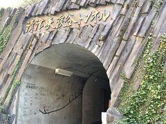 ここがトンネルの入り口 さぁ片道30分いってきまーす