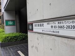 場所は飛びまして、R&Bホテル、東京東陽町