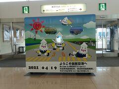 函館空港到着、路線バスで湯の川温泉に向かいます。 今回は公共交通機関での移動がメインです。
