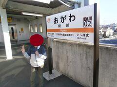緒川駅から2回目の巡礼を開始します。
