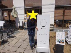 二日連続、阿佐美冷蔵!参道店です。