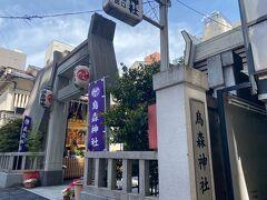 広場から歩いて1~2分。。 直ぐの裏通りに烏森神社があります。。