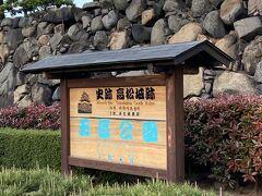 17:30玉藻公園、高松城跡へ入ってみます。入場料は200円。
