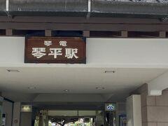 次の目的地である高松へ向かうため琴電琴平駅へ