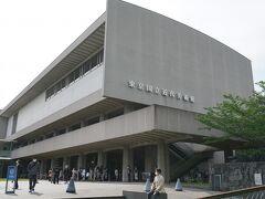 東京国立近代美術館です。