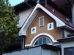 さて、いろいろ満足して、今夜のお宿へ。 古くて趣のある、和風旅館。
