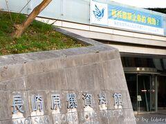 そりて緩やかに下り始めた先に 長崎原爆資料館。