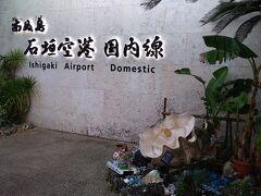 「南ぬ島石垣空港」新石垣空港のターミナル内へ。