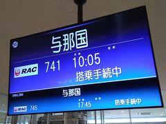 本日の1フライト目(JGC回数修行40レグ目)は、石垣ー与那国、10:05発のNU741/RAC0741便です。