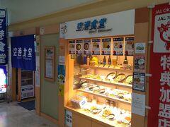 JGC修行2回目の「空港食堂」で昼食です。   空港食堂では、沖縄そばやソーキそば、ジューシー、ゴーヤーチャンプルーなどの沖縄料理をはじめ、かつ丼やカツカレー、オムライスなどもあります。