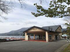 公園から、10分ほど歩いて箱根町港へ。