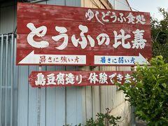 絶対行きたいと思っていた豆腐の比嘉。 ゆしどうふ、楽しみです。