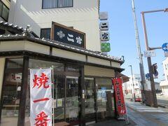 菓匠  二宮・お土産に「闘鶏饅頭」を買いました。