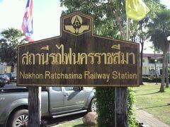 タイ国鉄の歴史を懐かしむため、バンコク~アユタヤ~ナコンラチャシーマ~ノンカイ~ビエンチャンへの旅を続けています。  中編-その2では、ナコンラチャシーマ~ノンカイへの旅 中編-その3では、ノンカイ~ビエンチャンへの旅 を、それぞれ紹介します。  写真は、中編-その2の旅の出発点となったナコンラチャシーマ駅の標識です。