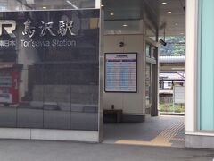 「鳥沢駅」12:35到着。 ここより自宅最寄駅に向かいます。自販機・トイレ・飲食店国道沿いすぐ近く1店舗あり。飲食店の前を通った時に丁度暖簾をしまっているところでしたので、少し営業時間が短いかもしれません。