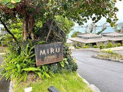 20分くらいでホテルに到着。  「Miru Amami」