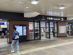 大和天満宮から大和駅(相鉄本線、小田急江ノ島線)まで徒歩5分ほどで着きます。 今回はここで終了です。
