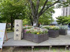 観光案内所で地図をもらい散策スタート。 まずは駅前にある楽寿園に。