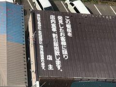 昨日行ったお店の屋根に看板!!!  好きだわ~こういうやつ  しかし!昨日気づかず、割引してもらってなーい