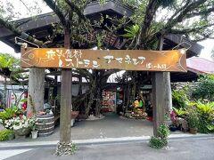 ばしゃ山村の「AMAネシア」というレストラン。