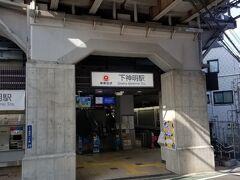 公園から下神明駅はすぐですね